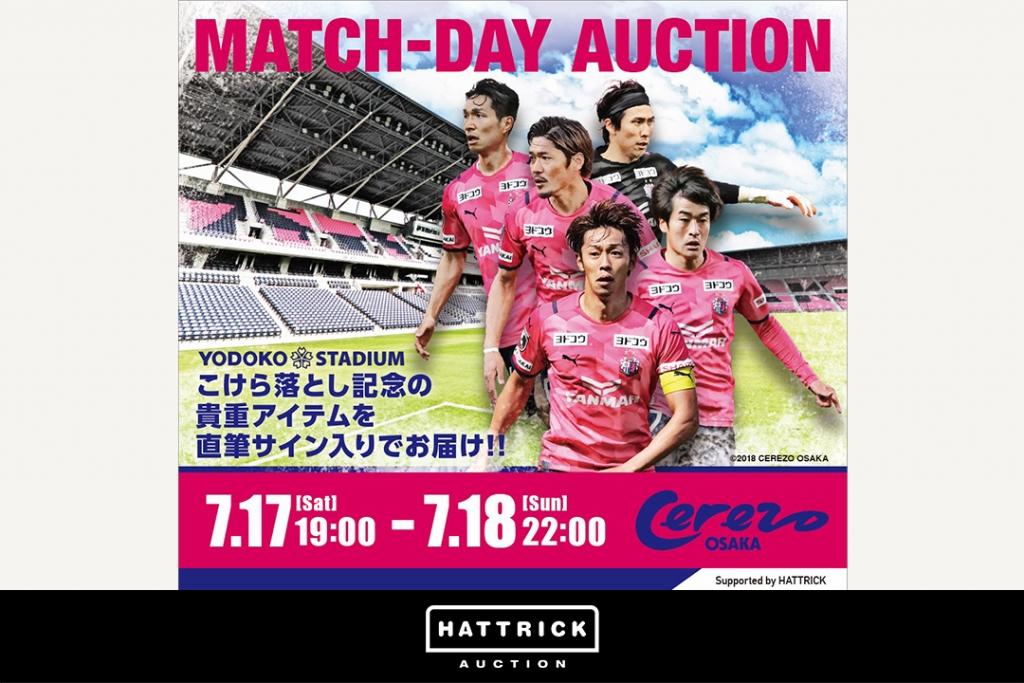 HATTRICK、セレッソ大阪とヨドコウ桜スタジアム   こけら落としマッチデーオークションを開催!