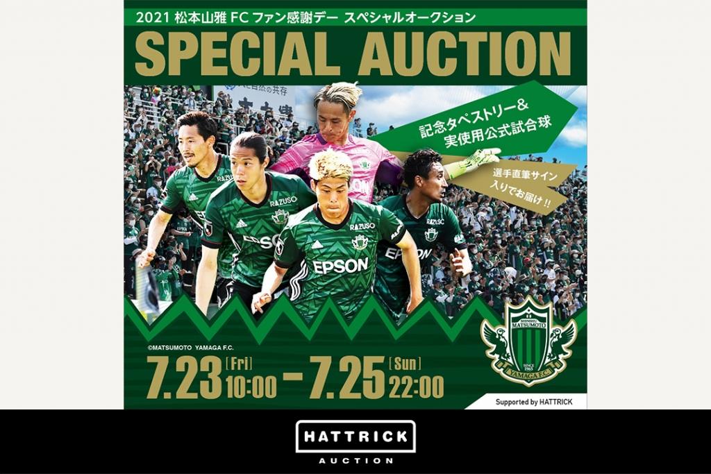 HATTRICK、松本山雅との2021松本山雅FCファン感謝スペシャルオークションを開催!