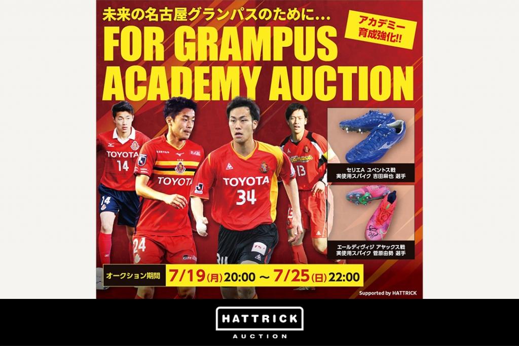HATTRICK、名古屋グランパスとの FOR GRAMPUS ACADEMYオークションを開催!