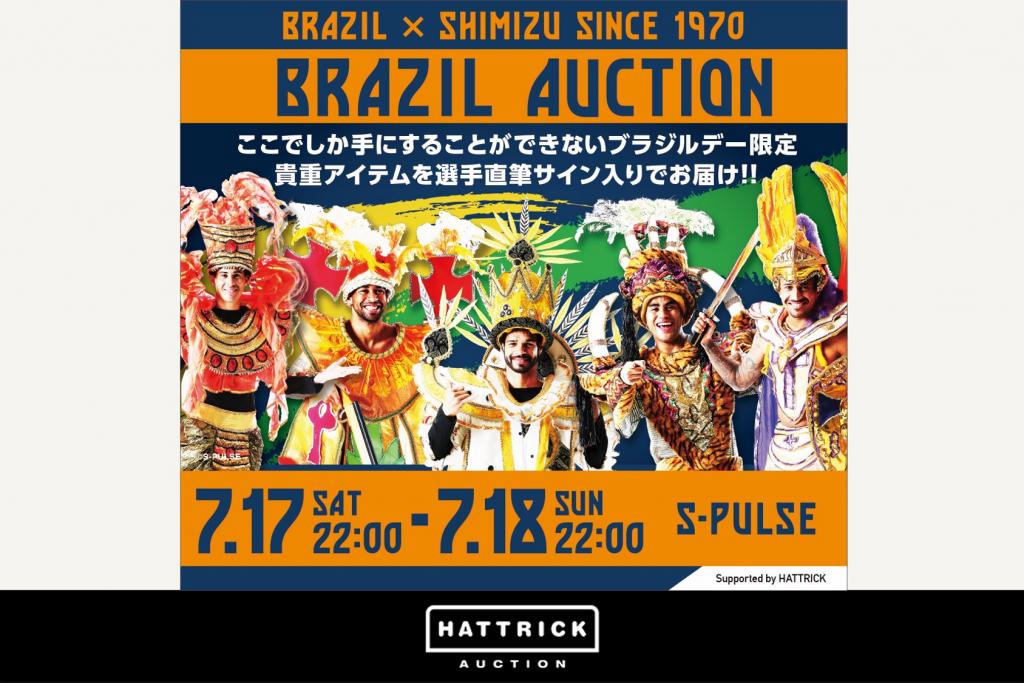 HATTRICK、清水エスパルスと  ブラジルデーマッチオークションを開催!