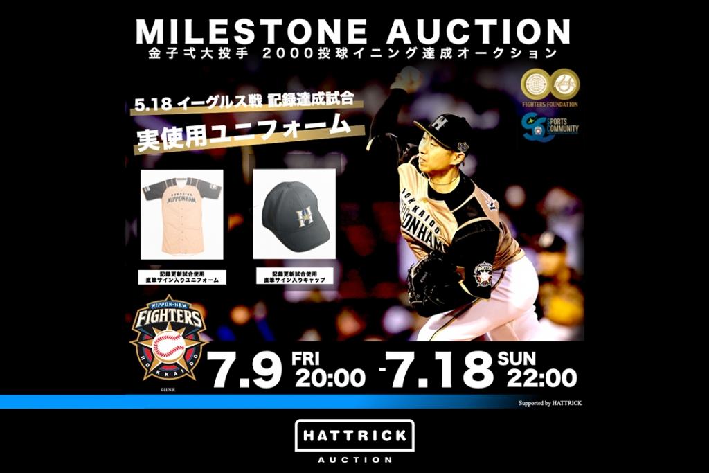 HATTRICK、北海道日本ハムファイターズ 金子弌大投手 2000投球イニング記録達成 マイルストーンオークション開催!