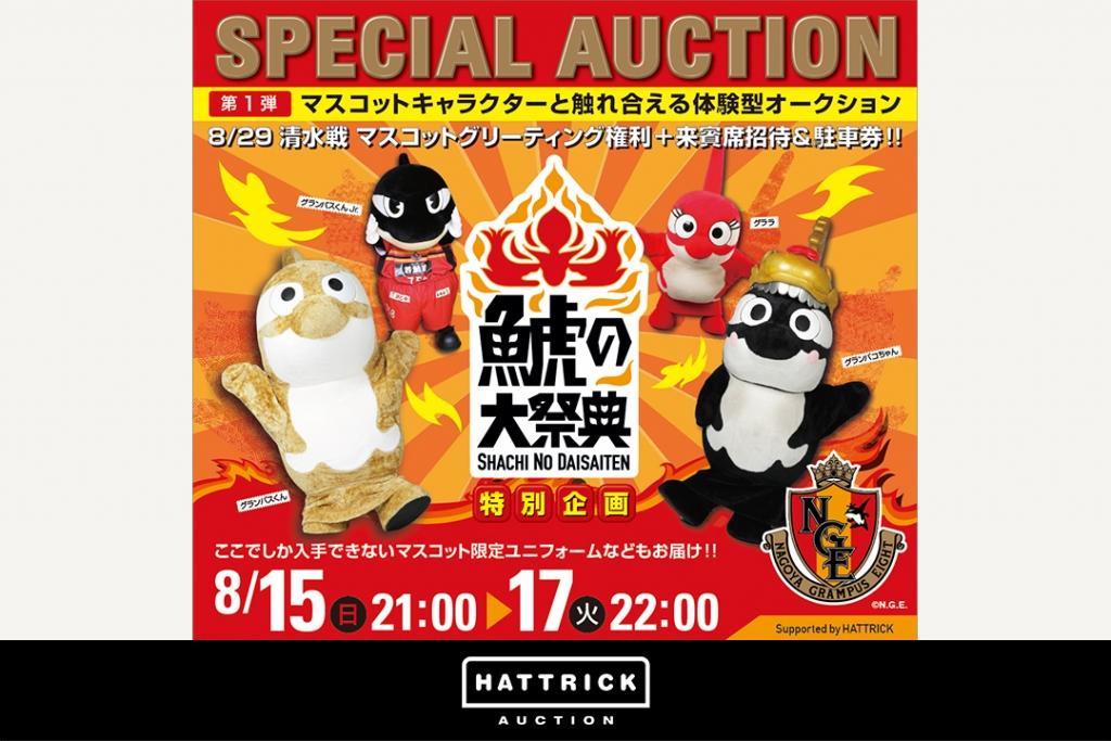 アスリート公認オークション「HATTRICK」、名古屋グランパスとの鯱の大祭典スペシャル体験型オークションを開催!