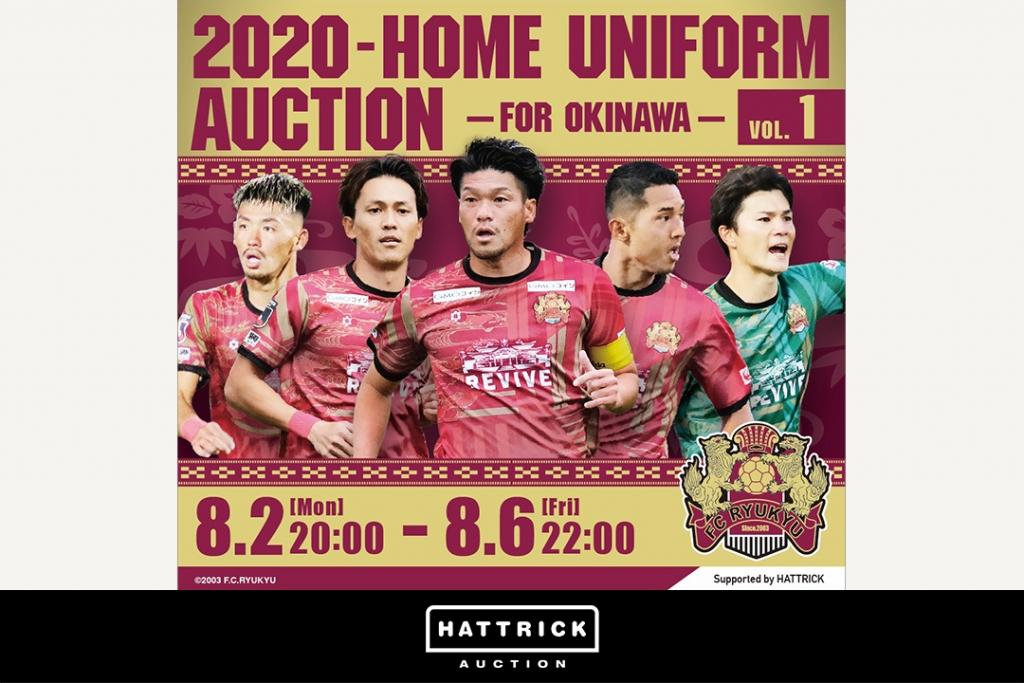 アスリート公認オークション「HATTRICK」、FC琉球との2020ホームユニフォームオークション~沖縄のために~を開催!
