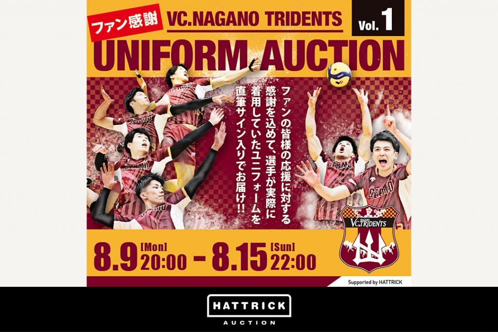 アスリート公認オークション「HATTRICK」、VC長野トライデンツとの  ファン感謝ユニフォームオークションを開催!