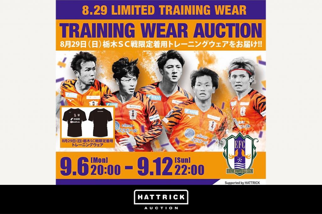 アスリート公認オークション「HATTRICK」、愛媛FCとの愛媛FC夏季限定トレーニングウェアオークションを開催!