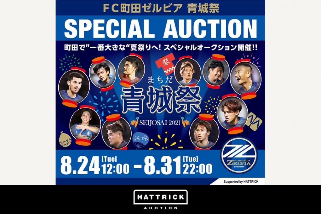 アスリート公認オークション「HATTRICK」、FC町田ゼルビアとの青城祭オークションを開催!