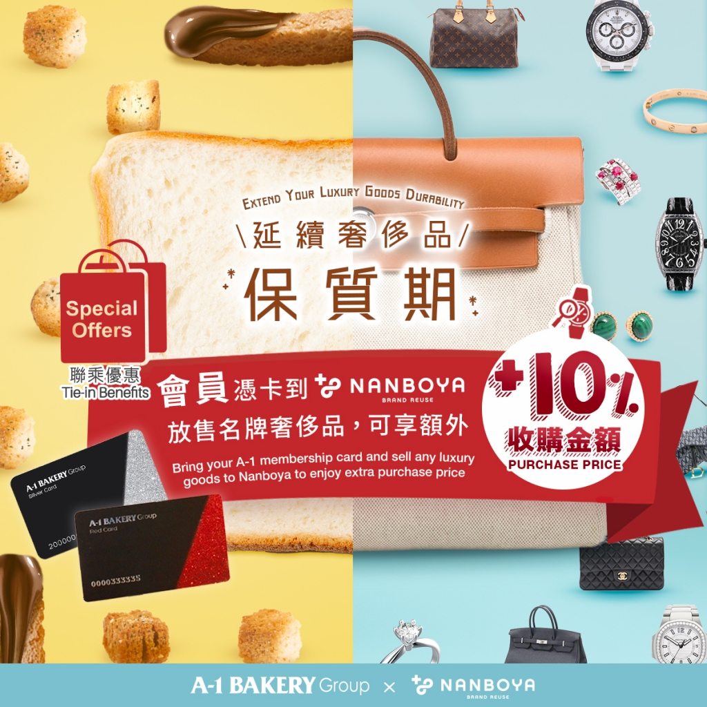 Nanboya X A-1 Bakery Special 10% Extra Offer Starts Sep. 1, 2021