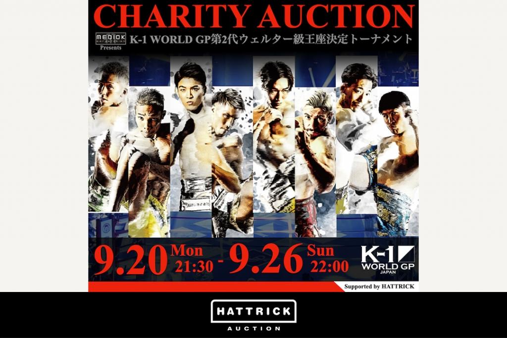 スポーツチーム公認オークション「HATTRICK」、K-1 JAPAN GROUPとの「K-1 WORLD GP 2021 JAPAN ~よこはまつり~」チャリティーオークションを開催!