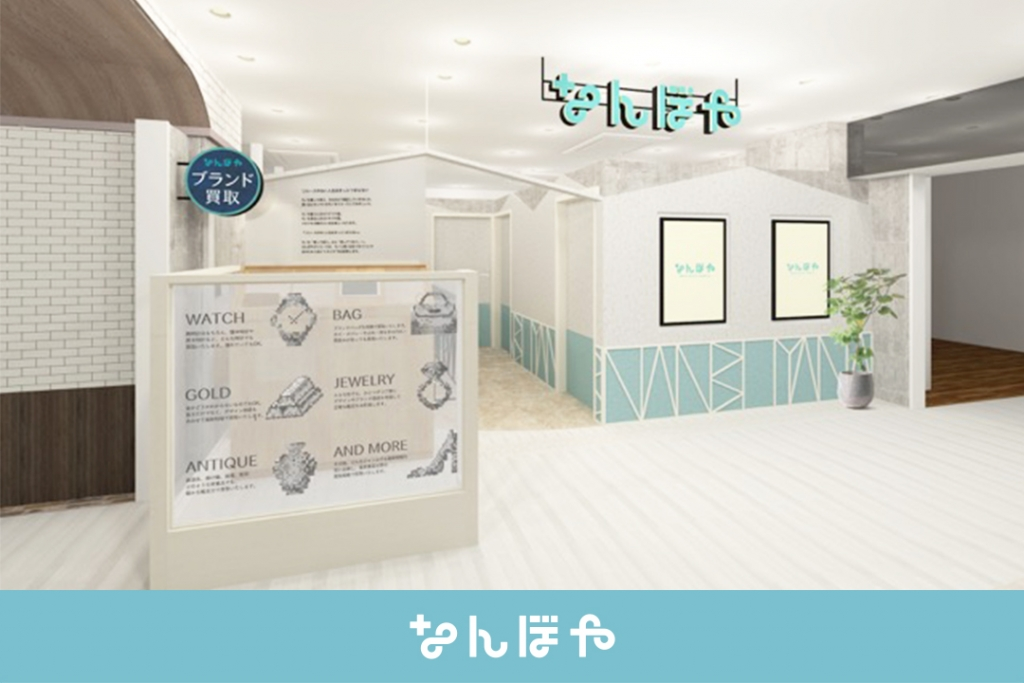 なんぼや、盛岡駅ビル フェザンへ新規出店決定!