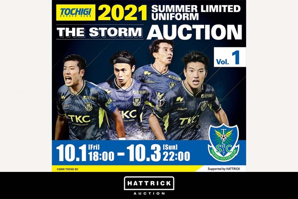 スポーツチーム公認オークション「HATTRICK」、栃木SC 〜 2021 夏季限定ユニフォームオークション 〜を開催!