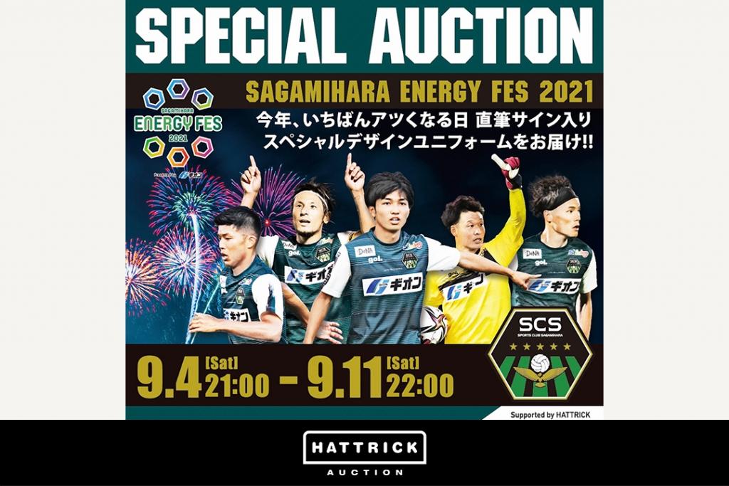 スポーツチーム公認オークション「HATTRICK」、SC相模原との SAGAMIHARA ENERGY FES2021 Plesented by ギオン スペシャルオークションを開催!