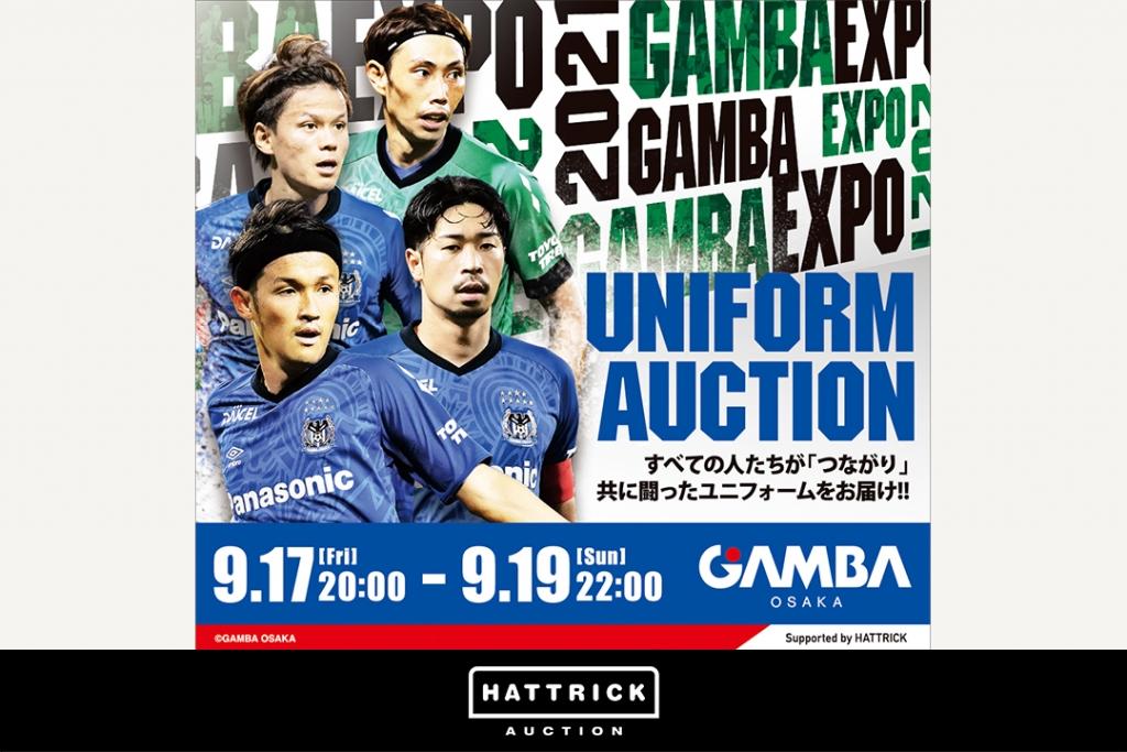 スポーツチーム公認オークション「HATTRICK」、ガンバ大阪とのGAMBA EXPO 2021 ユニフォームオークションを開催!