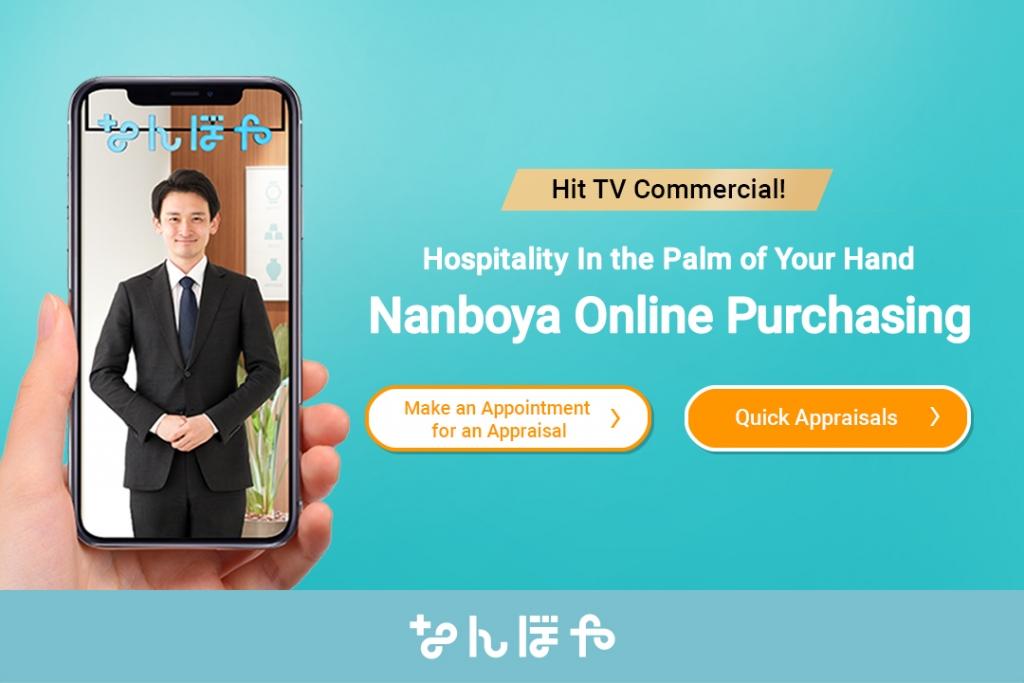 Nanboya's Online Appraisal Rolls Out Nationwide!