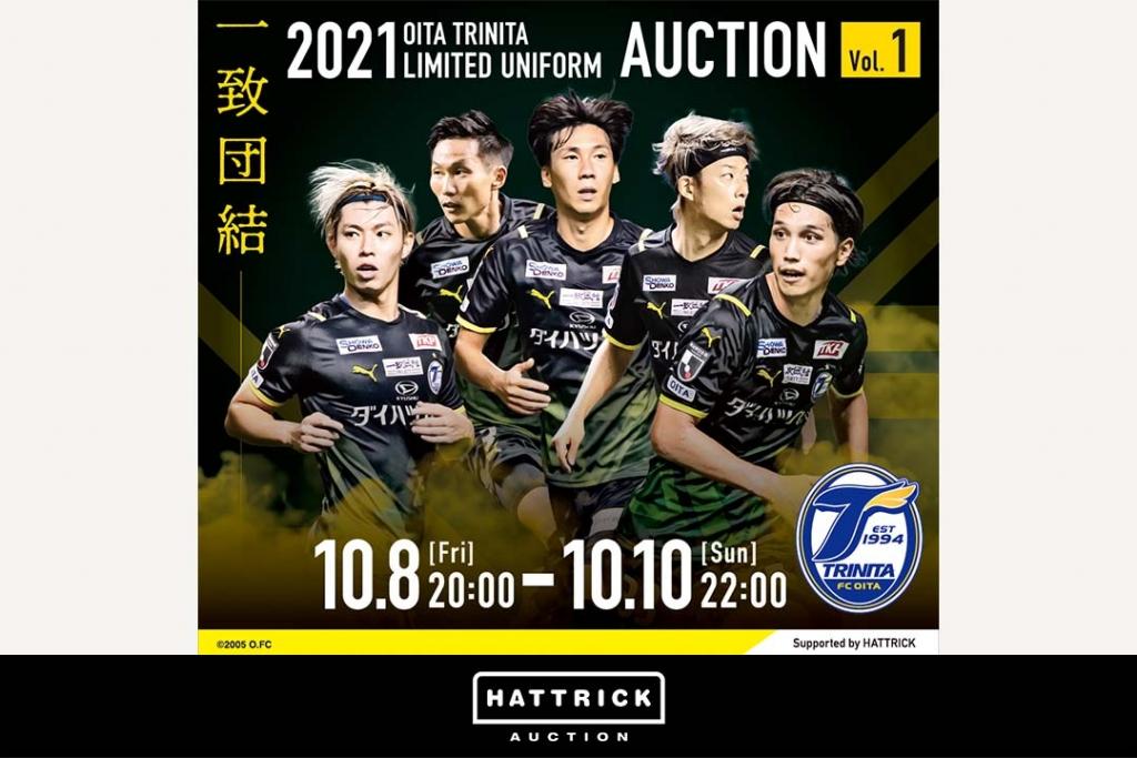 スポーツチーム公認オークション「HATTRICK」、   大分トリニータ 〜2021 限定ユニフォームオークション〜を開催!