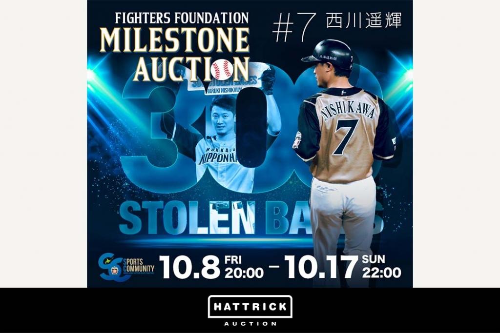 スポーツチーム公認オークション「HATTRICK」、西川遥輝選手通算300盗塁達成記念 北海道日本ハムファイターズ マイルストーン・オークションを開催!